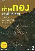 ทำเลทองและพื้นที่เสี่ยง การลงทุนอสังหาริมทรัพย์ประเทศไทย + แผนที่