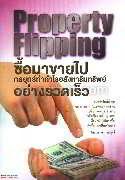 Property Flipping ซื้อมาขายไป กลยุทธ์ทำกำไรอสังหาริมทรัพย์อย่างรวดเร็ว