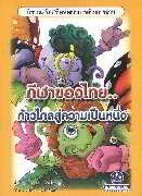 กีฬาของไทย...ก้าวไกลสู่ความเป็นหนึ่ง