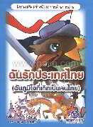 ฉันรักประเทศไทย (ฉันภูมิใจที่เกิดเป็นคนไทย)