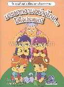 มารยาทงามอย่างไทย...ใส่ใจประเพณี