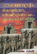 ประวัติศาสตร์การทูตยุโรปตั้งแต่ยุคโบราณจนถึงยุคฟื้นฟูศิลปวิทยาการ : การถ่ายทอดประเพณีทางการทูต