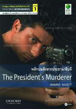 Oxford Bookworms Stage 1 : The President's Murderer พลิกปมสังหารประธานาธิบดี