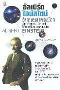 อัลเบิร์ต ไอน์สไตน์ อัจฉริยะเอกของโลก