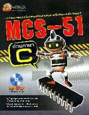 เปิดโลกการเขียนโปรแกรมควบคุมหุ่นยนต์ไมโครคอนโทรลเลอร์ MCS-51 ด้วยภาษา C + CD