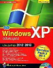คู่มือ Windows XP ฉบับสมบูรณ์ (ปรับปรุงล่าสุด 2012-2013) + CD