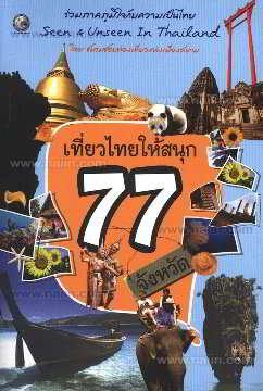 เที่ยวไทยให้สนุก 77 จังหวัด