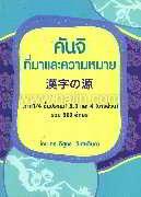 คันจิ ที่มาและความหมาย ภาค 1/4