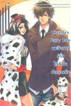 Cruella's Fairy Tale เผด็จการร้ายให้หัวใจก่อการรัก