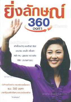 ยิ่งลักษณ์ 360 องศา