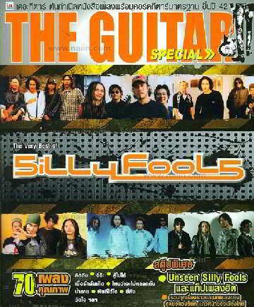 The Guitar Blackhead & silly Fools