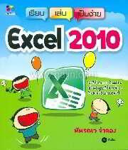 เรียน เล่น เป็นง่าย Excel 2010