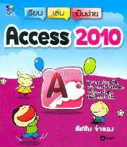 เรียน เล่น เป็นง่าย Access 2010