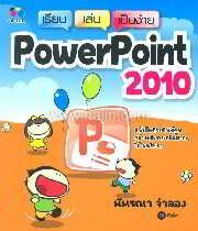 เรียน เล่น เป็นง่าย PowerPoint 2010