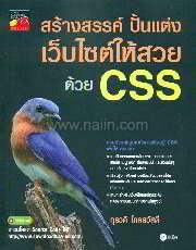 สร้างสรรค์ ปั้นแต่ง เว็บไซต์ให้สวยด้วย CSS