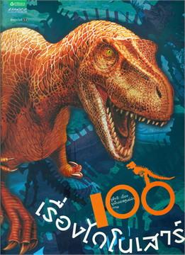 100 เรื่องไดโนเสาร์