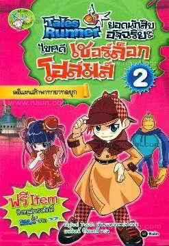Tales Runner ยอดนักสืบอัจฉริยะ ไขคดี ล.2