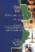 ประมวลกฎหมายอาญา (เล่มกลาง ปกอ่อน)