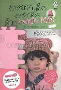 ถักหมวกเด็กง่ายนิดเดียว ด้วย Magic Knit