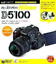 สอนใช้กล้อง Nikon D5100+2DVD