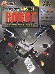 MCS-51 ROBOT PROGRAMMING IN C+CD ฉบับรวม