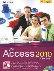 คู่มือ Access 2010 ฉบับสมบูรณ์+CD-ROM