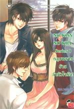 No Kiss No Kill Series I หลุมพรางร้ายล่าหัวใจรัก!