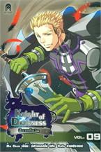 Knight of Darkness ปีศาจอัศวิน 9