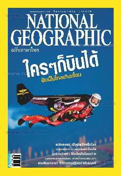 NATIONAL GEOGRAPHIC ฉ.122 (ก.ย.54)