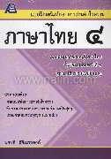 บฝท.อ่านจับใจความภาษาไทย 4 ป.4