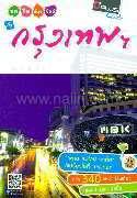 ชม ชิม ช้อป ชิลล์ in กรุงเทพฯ