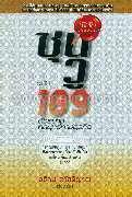 พิชัยสงครามซุนวู ฉบับ 189 ตัวอย่างกลยุทธ์ทางธุรกิจ