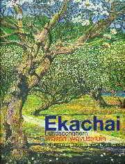 Ekachai Luadsoongnern พลังรัก พลังประทับใจ