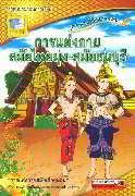 การแต่งกายสมัยไทยมุง-สมัยธนบุรี