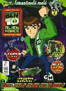 BEN 10 Magazine Alien Force เล่ม 4
