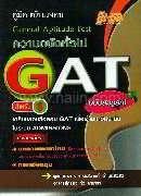 คู่มือ ความถนัดทั่วไป (GAT) ฉบับสมบูรณ์