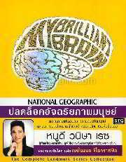 My Brilliant Brain ปลดล็อคอัจฉริยภาพมนุษย์ + DVD