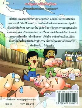การ์ตูนกบนอกกะลา 65 ก๊าชชีวภาพจากปฏิกูลสู่พลังงานไทย