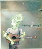 walking melody II ตามรอยเสียงเพลงแสตมป์