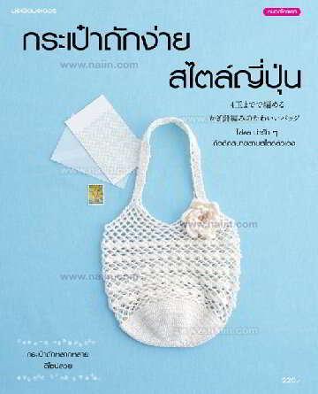 กระเป๋าถักง่ายสไตล์ญี่ปุ่น