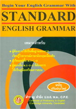 Standard English Grammar (ปอนด์)