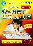 รวมข้อสอบฉบับจริงO-NET ป.6(ปี2551-2553)