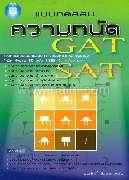 แบบทดสอบความถนัด GAT/SAT