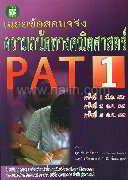 เฉลยข้อสอบจริงความถนัดทางคณิตฯ PAT 1