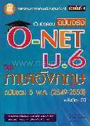 รวมข้อสอบฉบับจริง O-NET ม.6 (ภาษาอังกฤษ)