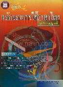 คู่มือหลักและการใช้ภาษาไทย (ฉ.สมบูรณ์)
