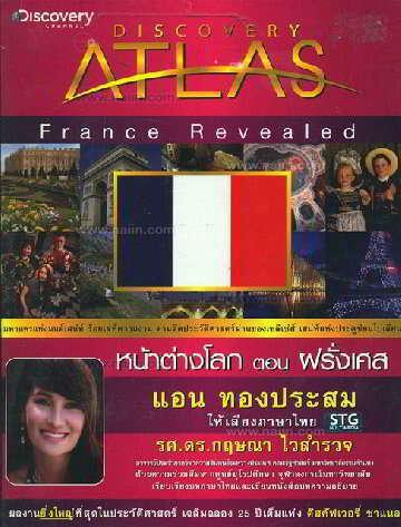 หน้าต่างโลก : ฝรั่งเศส Discovery Atlas