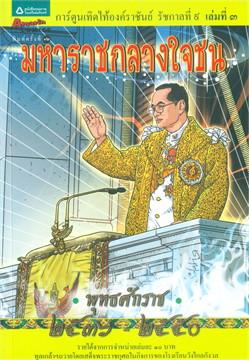 การ์ตูนเทิดไท้องค์ราชันย์ รัชกาลที่ ๙ เล่ม ๓ มหาราชกลางใจชน