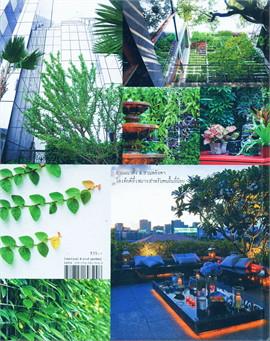 Vertical & Roof Garden