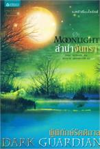 ชุด ผู้พิทักษ์รัตติกาล เล่ม 1 ตอน ลำนำจันทรา(Moonlight)